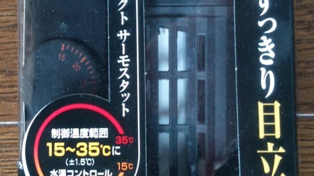 熱帯魚用温水器