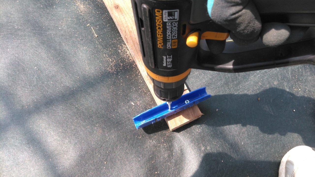 木ねじでロングホルダーを木材に取り付ける